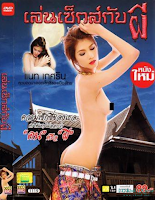 Phim La Gt Qu Thn - Sex With A Ghost, Len Sex Kab Phi [Vietsub] Online