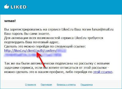 активация возможностей Liked.ru: заработать на выполнении простых заданий