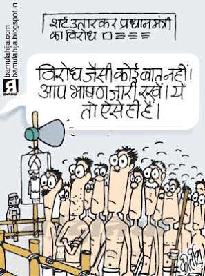 manmohan singh cartoon, upa government, poorman, poverty cartoon, common man cartoon, indian political cartoon, congress cartoon