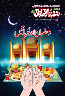 Roza tul atfaal, roza tul atfaal latest, latest islamic magazine for kids, Magazine Read Online or download, jamat ud dawa magazines
