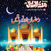 Roza Tul Atfaal islamic Magazine Read Online Or Download High Quality