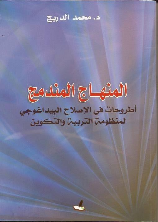 """صدور كتاب :""""المنهاج المندمج : أطروحات في الاصلاح البيداغوجي لمنظومة التربية والتكوين، محمد الدريج """""""