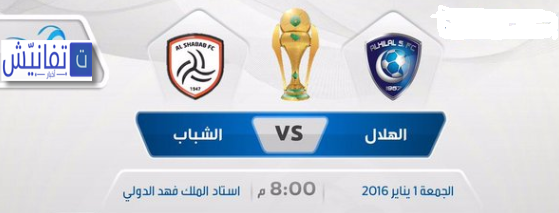 مشاهدة مباراة الهلال والشباب بث مباشر باعلى جوده اليوم الجمعه 1-1-2016