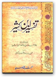 Complete Tafseer Ibne Kahteer