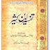 Complete Tafseer Ibne Kahteer in urdu