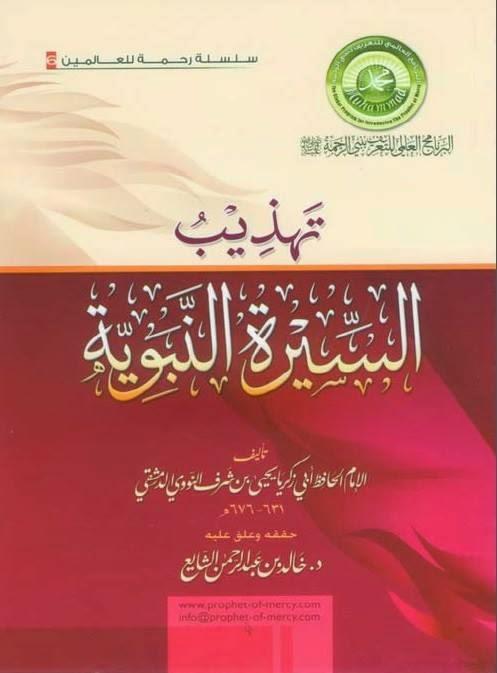تهذيب السيرة النبوية - الإمام النووي pdf