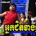 CTN Comedy - Neak Chet Khang Knhom (14 Mar 2015)