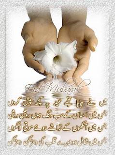 eid-cards-poetry-pics125
