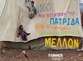Πρόσφυγες: Μπέρτολτ Μπρεχτ «Μετανάστες» (βίντεο)