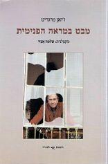 מבט במראה הפנימית - ז'ואן מרגריט, תרגום: שלמה אביו
