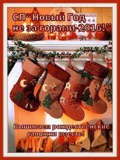 """СП """"Новый год не за горами 2016"""""""