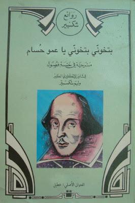 عطيل,  وليام شكسبير, وليم شكسبير,ويليام شكسبير