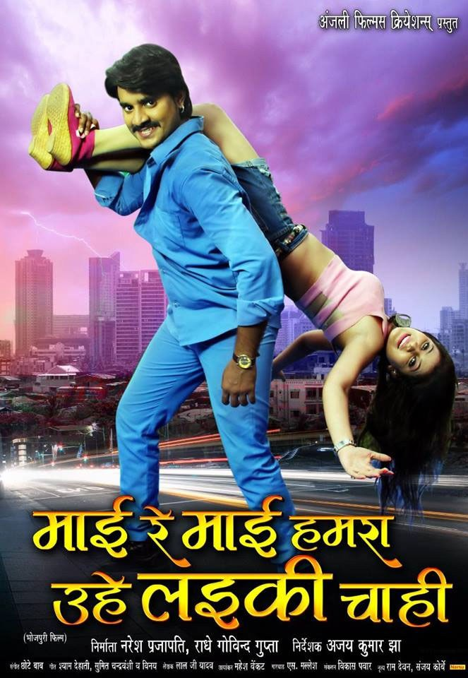 Mai Re Hamra Uhe Ladki Chahi 2018 Bhojpuri Movie 720p HC HDRip 1.1GB Download