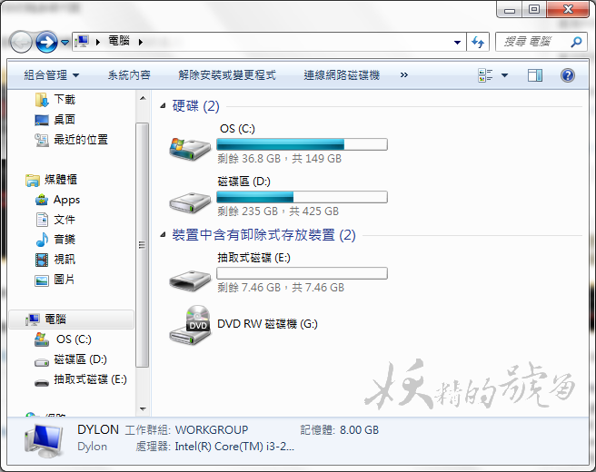 10 - USB 隨身碟容量變小、消失的解決辦法