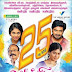 Vennila Veedu Movie 25th Day Special Poster
