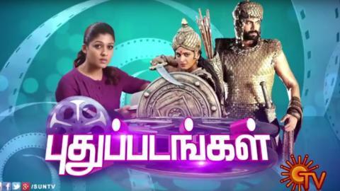 Watch Pudhu Padangal Eppadi Irukku Special Show 15th November 2015 Sun TV 15-11-2015 Full Program Show Youtube HD Watch Online Free Download