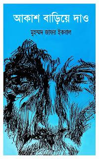 Akash Bariye Dao by Muhammed Zafar Iqbal PDF Download