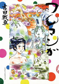 [吉田戦車] フロマンガ 第01巻