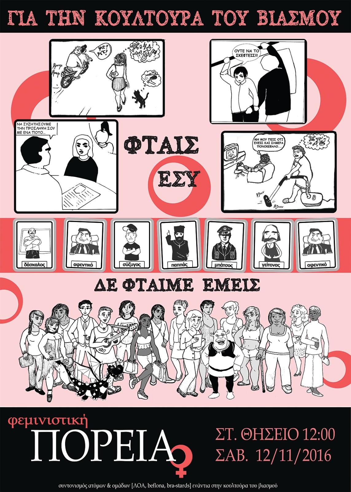 Φεμινιστική πορεία ενάντια στην κουλτούρα του βιασμού: 12/11