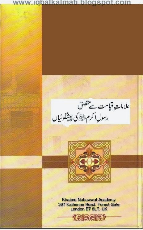 Alamaat -e- Qayamat Say Mutalliq By Shaykh Muhammad Haroon