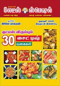 Ladies special Tamil magazine supplementary 30 vagai side dish recipes for kids pdf free download latest tamil books