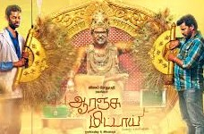 Orange Mittai 2015 Tamil Movie