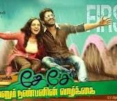 JK Enum Nanbanin Vaazhkai 2015 Tamil Movie Watch Online