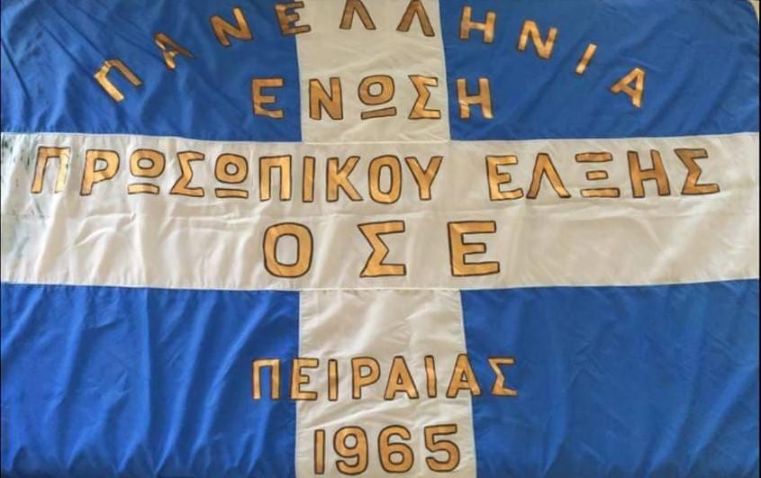 Πανελλήνια Ένωση Προσωπικού Έλξης
