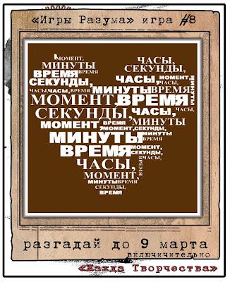 http://zhazhda-tvorchestva.blogspot.ru/2014/02/8.html