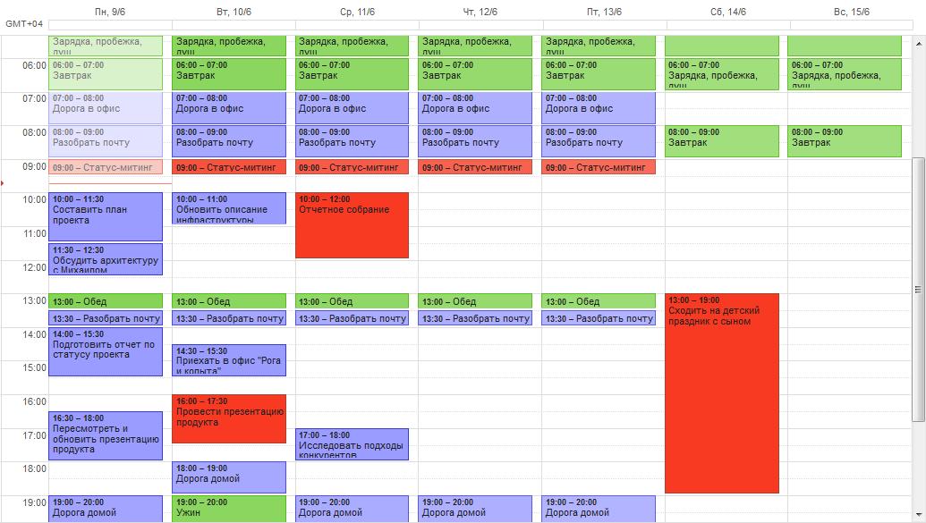 План на неделю