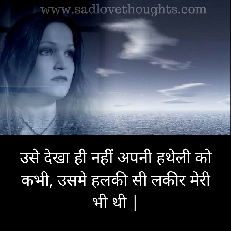 sad alone status in hindi sad love thoughts