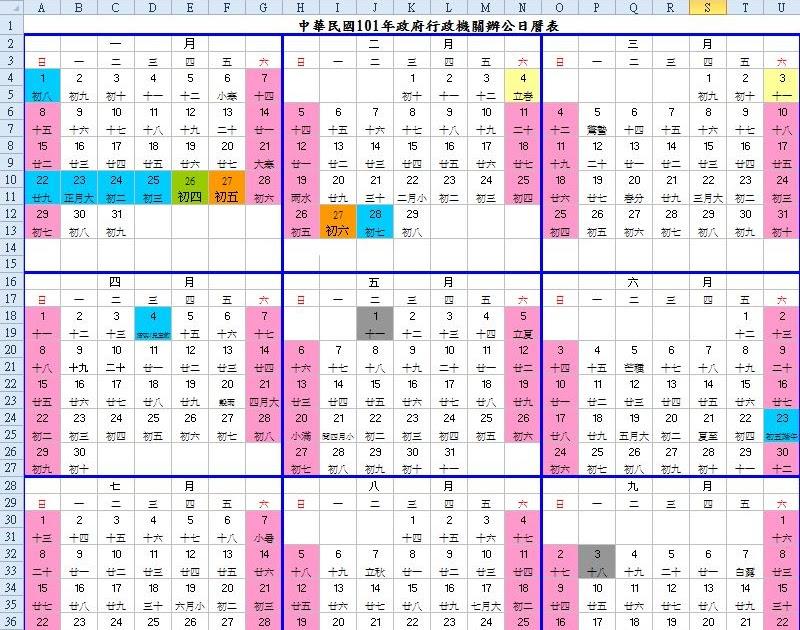contagio: Oct 18 CVE-2009-3129 XLS 2011-10-18 101 calendar