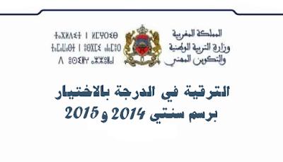 المذكرة رقم 15-113 الصادرة بتاريخ 03 نونبر 2015 بشأن الترقية في الدرجة بالاختيار برسم سنتي 2014 و2015