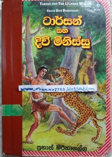 Sinhala Ebooks