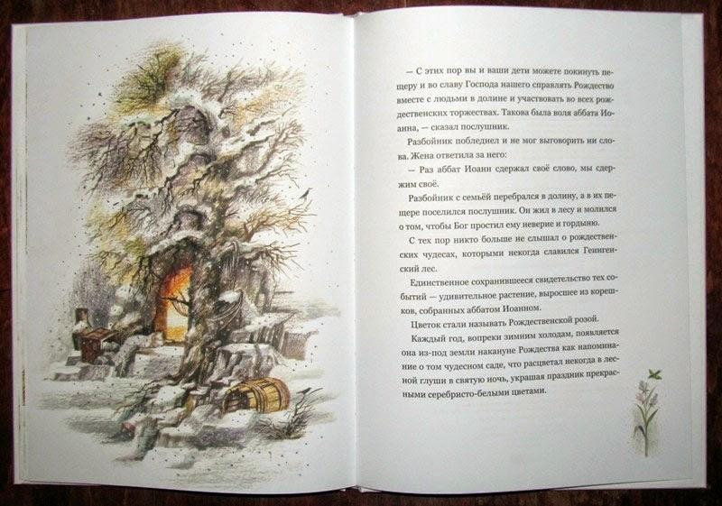 Легенда о Рождественской розе Лагерлеф