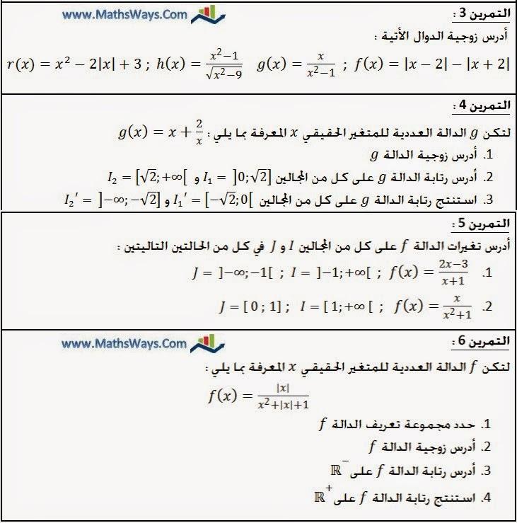 سلسلة تمارين عموميات حول الدوال العددية للاولى باك علمي