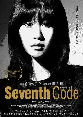 Seventh Code (2014) ταινιες online seires xrysoi greek subs