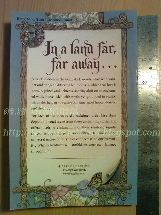 หนังสือไพ่ Fairytale Tarot คู่มือไพ่ Lisa Hunt Llewellyn ตำราไพ่ยิปซี คัมภีร์ไพ่ ลิซ่า ฮันท์ ไพ่ทาโรต์แฟรี่เทล เทพนิยาย ไพ่ทาโร่ท์ Once upon a time กาลครั้งหนึ่งนานมาแล้ว