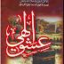 Ishq-e-elahi By Shaykh Zulfiqar Ahmad Naqshbandi