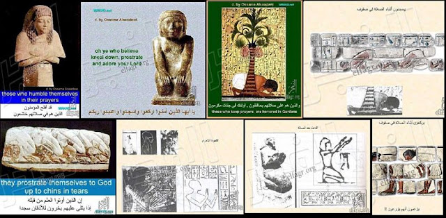 قدماء المصريين كانوا بالاصل مسلمين موحدين