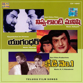 Yugandhar Telugu Mp3 Songs Free  Download  1979