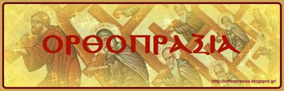 ΟΡΘΟΠΡΑΞΙΑ