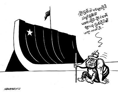 Cartoon Saw Ngo – ေတာင္းဆုု