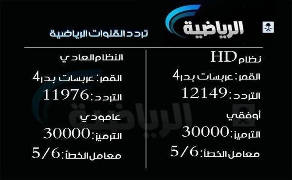 أحدث ترددات لقناة السعودية الرياضية على عرب سات ونايل سات 2014