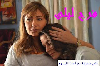 موعد اذاعة مسلسل فرح فرعون على القنوات فى رمضان 2013