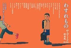 ぱらぱらマンガ喫茶展2014「わすれもの」