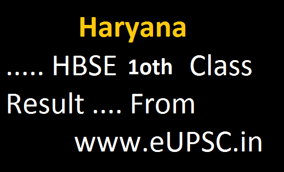 Haryana Board 10th Class Exam Result