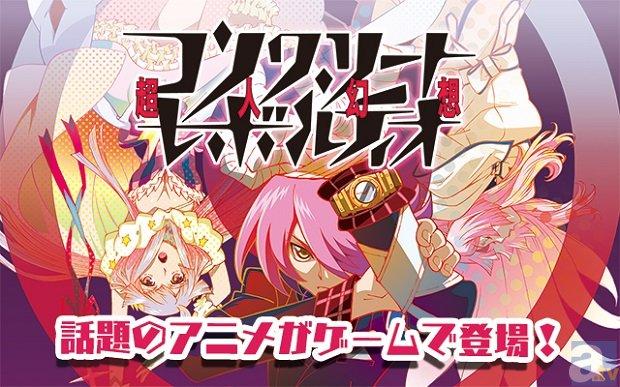 Anime 'Concrete Revolutio' Akan Dapatkan Adaptasi Game Dari GREE