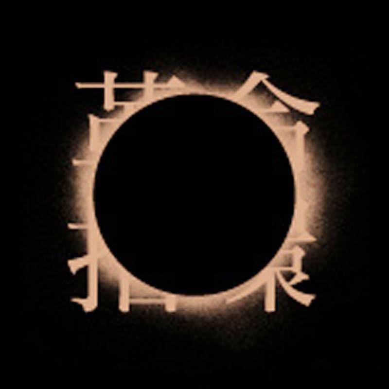 華格納革命指環