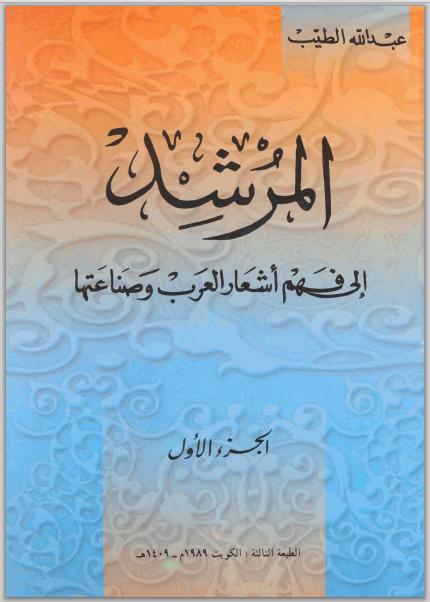 المرشد إلى فهم أشعار العرب - عبد الله الطيب ( 5 مجلدات ) pdf